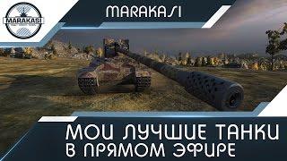 Выкатываю свои лучшие танки в прямом эфире World of Tanks