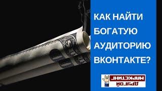 Как искать богатую аудиторию ВКонтакте(СЕКРЕТНАЯ СТРАНИЦА ▻ http://5626.ru/e2rLy Есть вопросы? Пишите в комметариях! Как найти аудиторию ВКонтакте с больш..., 2016-02-21T14:34:03.000Z)