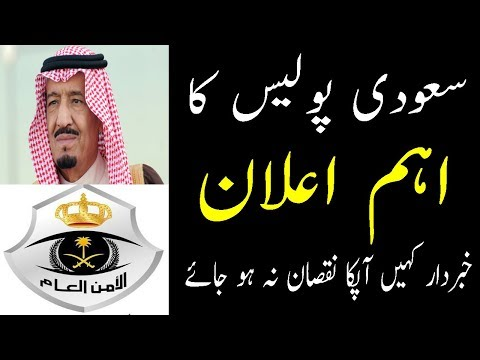 Saudi Arabia Latest News 16 April 2018 Urdu/hindi || Jumbo TV