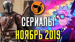 Лучшие сериалы ноября 2019