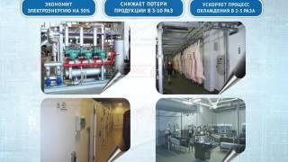 Метикс-НН- холодообеспечение складов и пищевых производств(, 2015-12-25T10:00:08.000Z)