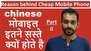 why chinese phones are cheap part 2 | chinese मोबाइल इतने सस्ते क्यों होते है
