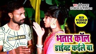 Premi Prakash, Shilpi Raj का सबसे हिट गाना 2019 - Bhatar Call Divert Kaile Ba  - Bhojpuri Video Song