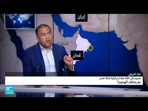 ...الهجوم على سفينة تابعة لإسرائيل يختلف هذه المرة..لماذ  - نشر قبل 31 دقيقة