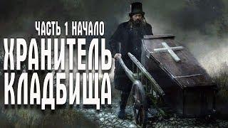 Graveyard Keeper | Хранитель кладбища ПЕРВЫЙ ВЗГЛЯД НАЧАЛО