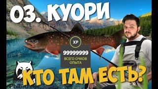Русская рыбалка 4 ОЗ КУОРИ ЛОВИМ ТРОФЕИ НА НОВЫЕ СНАСТИ