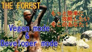 【THE FOREST 攻略】#154 これが公式チート Vegan modeとDeveloper modeを駆使して、食人族の森をサクッと制覇しよう【サバイバルホラー・FPS】ゆっくり:422