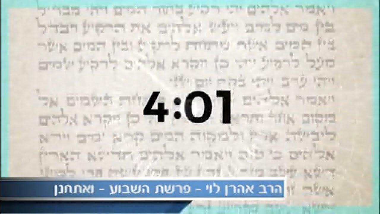 טוב למות בעד המילקי - פרשת ואתחנן עם הרב אהרן לוי