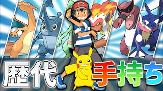 Ash's Pokemon Team!! (gen 1 - gen 7)