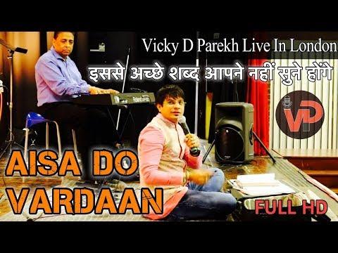 ऐसा दो वरदान के दादा.. Aisa Do Vardhan Dada   Live In London   Paryushan Bhakti   Vicky D Parekh