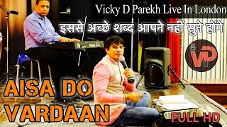 ऐसा दो वरदान के दादा.. Aisa Do Vardhan Dada | Live In London | Paryushan Bhakti | Vicky D Parekh