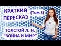 Пересказ Толстой Л Н Война и Мир Том 3 mp3