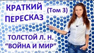 Пересказ Толстой Л. Н. «Война и Мир» Том 3