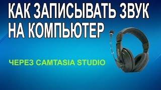 Как записывать звук на компьютер(Как записать звук на компьютер через микрофон и программу Camtasia studio Для записи видео с екрана монитора я..., 2014-12-29T13:28:22.000Z)