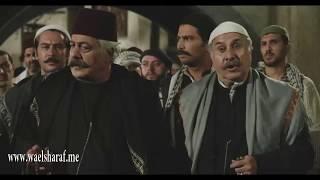باب الحارة  ـ   ليش جاية انت وعساكرك عالحارة بالليل  ـ وائل شرف