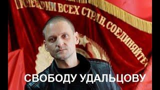 Удальцова арестовали за правду.