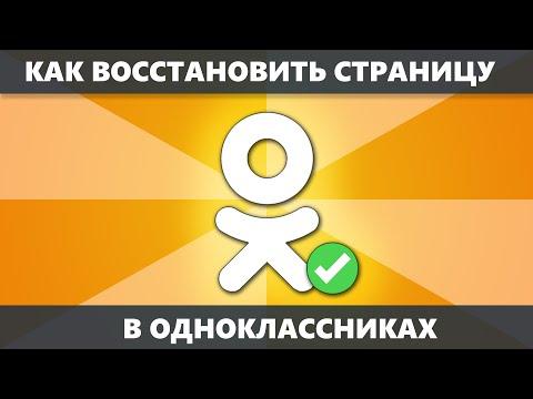 Как восстановить страницу в Одноклассниках (Новое) — без номера телефона , по номеру, после удаления