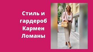 Стиль и гардероб Кармен Ломаны