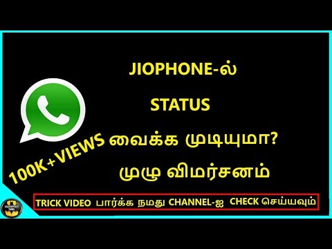 How To Set Whatsapp Status In Jio Phone In Tamil