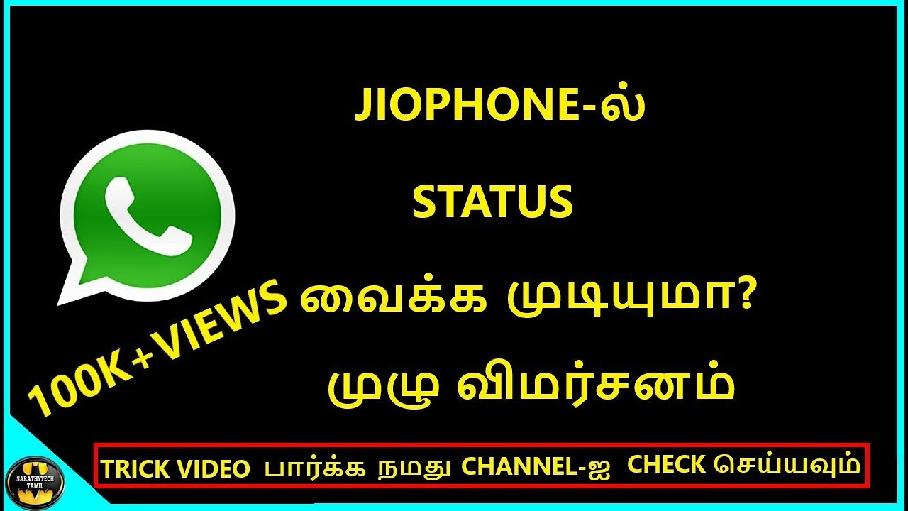 Jio mobile phone whatsapp download tamil | how to download