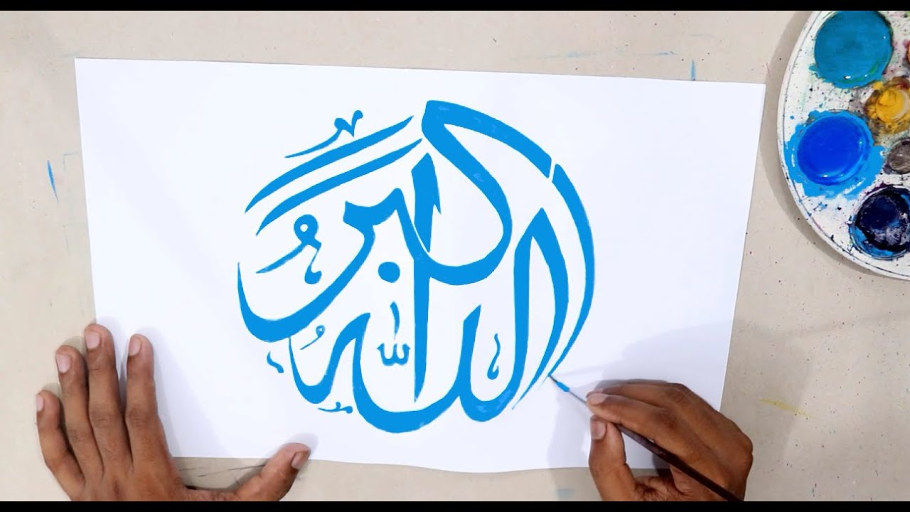 Allahu Akbar drawing in arabic calligraphy #2