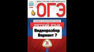 36 Variantov Oge 2021 Po Russkomu Cybulko Otvety Skachat