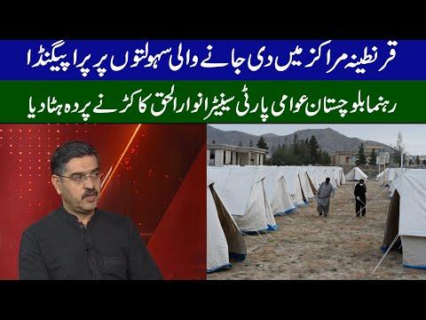 Senator Anwar ul Haq exposes propaganda on facilities