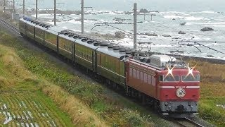 "<JR東>EF81-97+12系 ""ばんえつ物語"" 『EL日本海庄内号』"