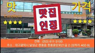 [맛집 헌터]대구 구지 현풍 맛집, 동경갈비, 돼지왕갈…