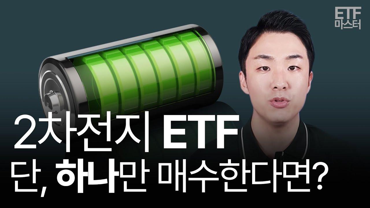2차 전지 ETF 저는 이것으로 매수하겠습니다 #TIGER 글로벌리튬 & 2차전지 ETF