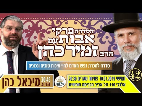 פרקי אבות חלק 42 HD הרב זמיר כהן במסרים לחיים HD