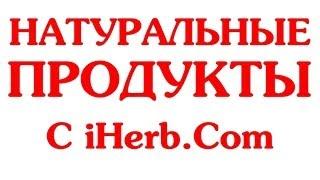 iHerb НА РУССКОМ  ПОСЫЛКА С iHerb