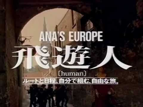 【CM 1990-91】ANA 飛遊人