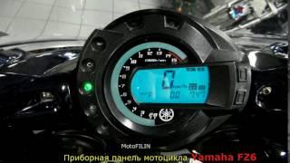 Yamaha FZ6 Приборная панель мотоцикла