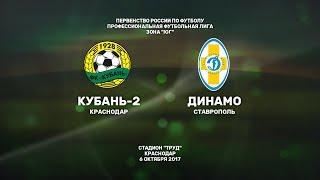 """""""Кубань-2"""" - """"Динамо-Ставрополь"""""""