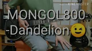 MONGOL800 弾いてみた!--Dandelion guitar cover