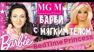 Куклы Барби с мягким телом Barbie ЭВОЛЮЦИЯ [Bedtime Princess Doll] (смотреть онлайн обзор) MGM