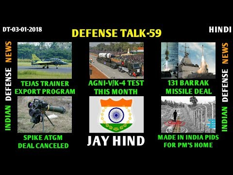 Indian Defence News,Defense talk,Tejas latest news,Agni V test,K4 slbm test,Spike atgm cancel,Hindi