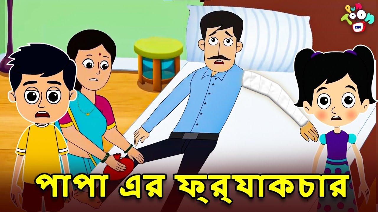 পাপা এর ফ্র্যাকচার | Papa's Fracture | Bangla Golpo | বাংলা গল্প | গল্পের কার্টুন | PunToon Kids
