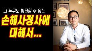 가나손해사정 김영현 대표손해사정사가 들려주는 손해사정사 이야기 - 어쩐지 날로(?) 손해사정사가 된 거 같은 그의 이야기와 손해사정 영역, 변호사와 손해사정사의 차이점