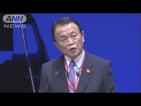 麻生副総理「日本は引き続き、ADBと密接に協力、アジア・太平洋地域の発展に取り組んでいくことを誓います」中国主導のAIIBを牽制