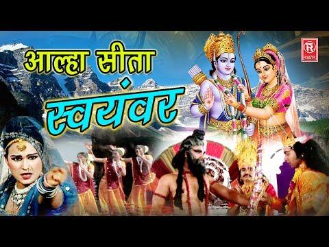 Aalha Ramayan | आल्हा सीता स्वयंबर | Aalha Sita Swayamvar | Sanjo Baghel | Rathor Cassette