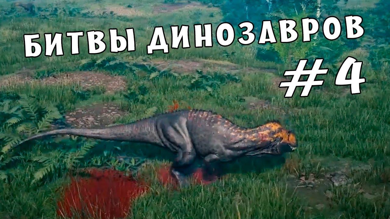 Download The Isle - Битвы Динозавров #4