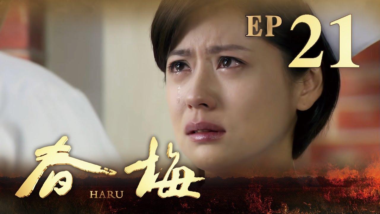 台視時代大戲【春梅】第二十一集