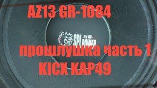 AZ13 GR-1084 прослушка часть 1 (KICX KAP49)