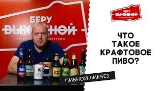 Что такое крафтовое пиво? - Пивной ликбез #3 с Евгением Смирновым