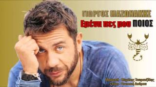 Watch music video: Giorgos Mazonakis - Emena Pes Mou Poios