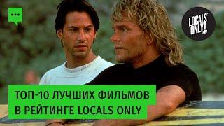 Locals Only. Top 10 лучших фильмов о серфинге.