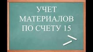 Бухгалтерский учет. Учет материалов... на счетах 15 и 16... Бухучет