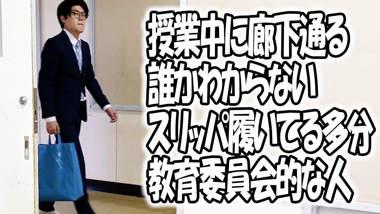 高校あるある集〜先生編㉑【TikTok】で7億回以上再生された高校生あるある動画まとめ【高校生ゆうきの日常】